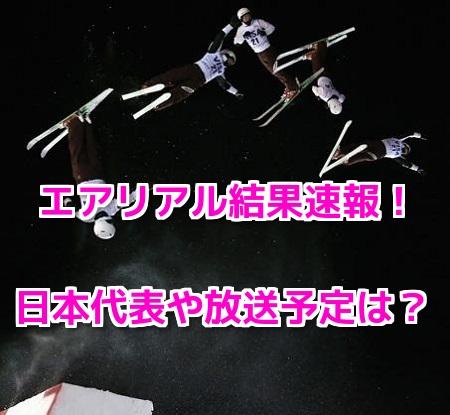 平昌オリンピックエアリアル