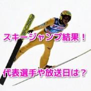 平昌オリンピックスキージャンプ