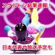 平昌オリンピックスケルトン