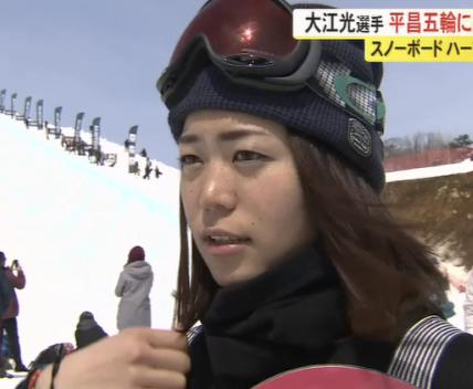 平昌オリンピックスノーボードハーフパイプ日本代表選手 大江