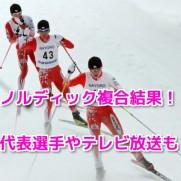 平昌オリンピックノルディック複合