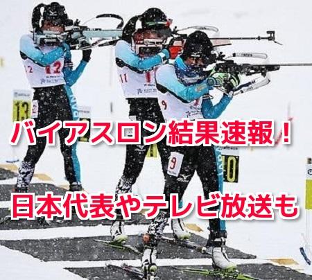 平昌オリンピック バイアスロン