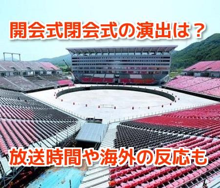 平昌オリンピック開会式閉会式