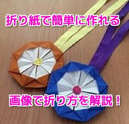 折り紙メダル作り方