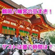 鶴岡八幡宮の豆まき