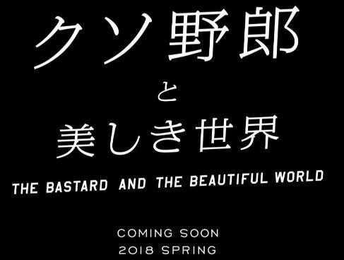 クソ野郎と美しき世界(元SMAP映画) あらすじ・ネタバレ