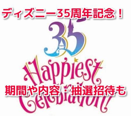 ディズニー35周年イベント