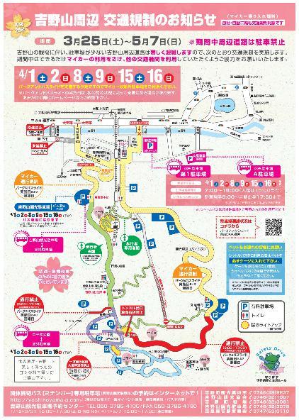 吉野の桜 駐車場