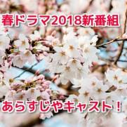 春ドラマ2018新番組