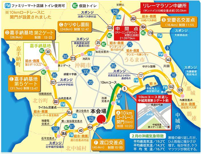 沖縄マラソン コース