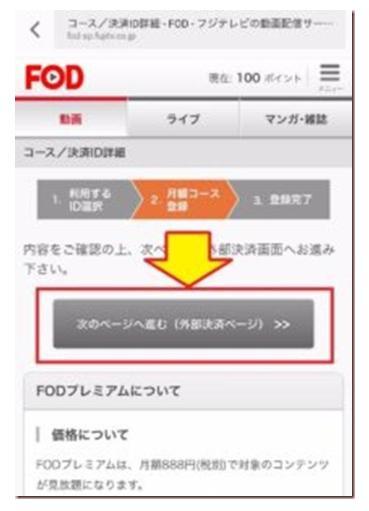 FOD次のページボタン
