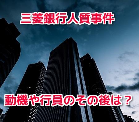 三菱銀行人質事件