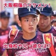 山田健太(大阪桐蔭)