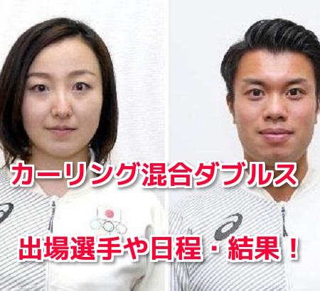 カーリング男女混合ダブルス日本