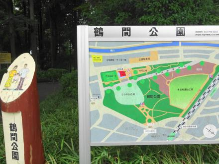 ピクニック公園 鶴間公園