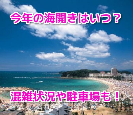 和歌山白浜海水浴場