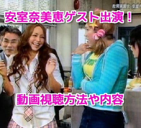 安室奈美恵水10ワンナイ