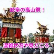岐阜高山祭春