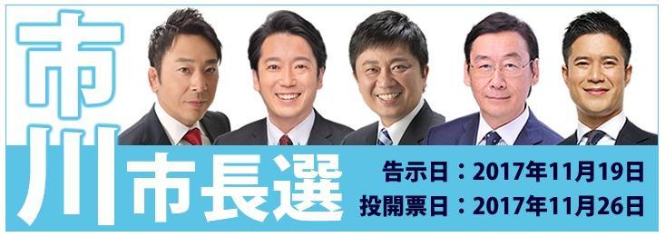 市川市長選再選挙 やり直しの理由