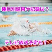 日本水泳選手権
