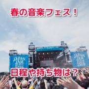 春の音楽フェス