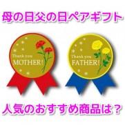 母の日父の日