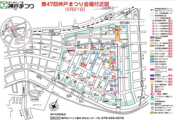 神戸まつり コースマップ