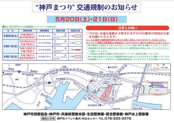 神戸まつり 交通規制