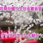 花見宴会芸