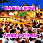 博多祇園山笠