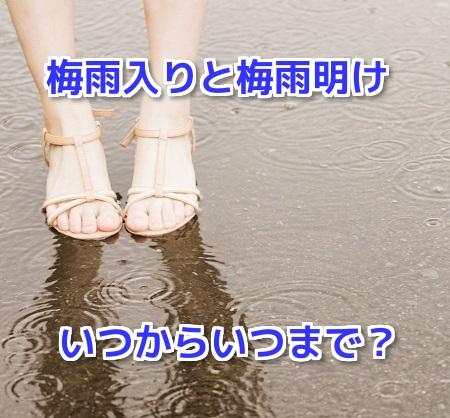 関東 梅雨明け 予想