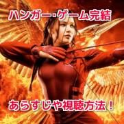 ハンガー・ゲームFINALレボリューション