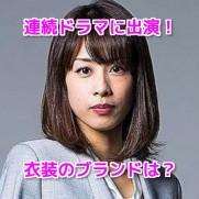 ブラックペアン加藤綾子