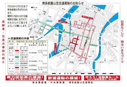 博多祇園山笠 交通規制