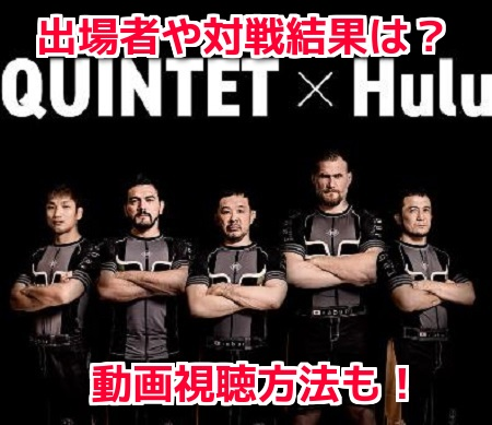 QUINTET(クインテット)