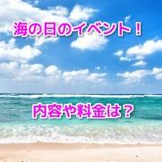海の日イベント関西