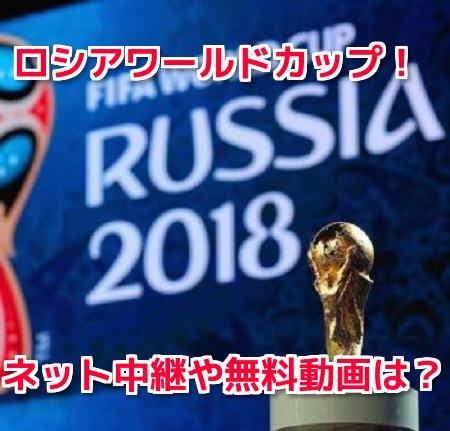 ロシアワールドカップ2018視聴方法