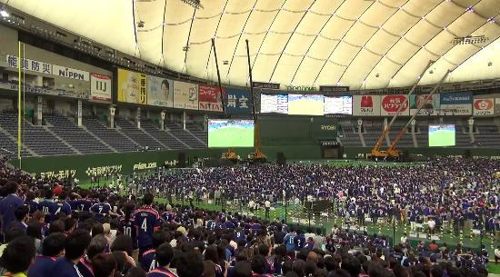ワールドカップ パブリックビューイング東京ドーム