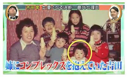 吉田羊 家族