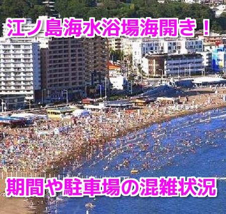江ノ島海開き