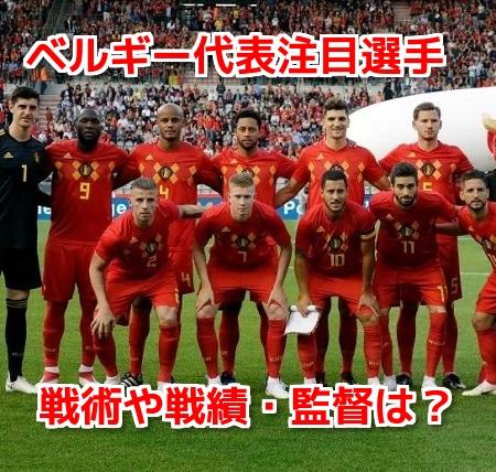 ワールドカップ2018ベルギー代表