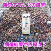 東京マラソン倍率