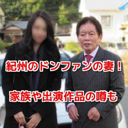 須藤早貴(紀州のドンファンの妻)