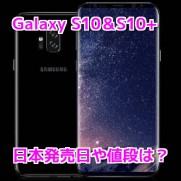 GalaxyS10+