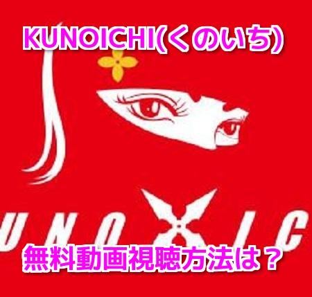 KUNOICHI動画