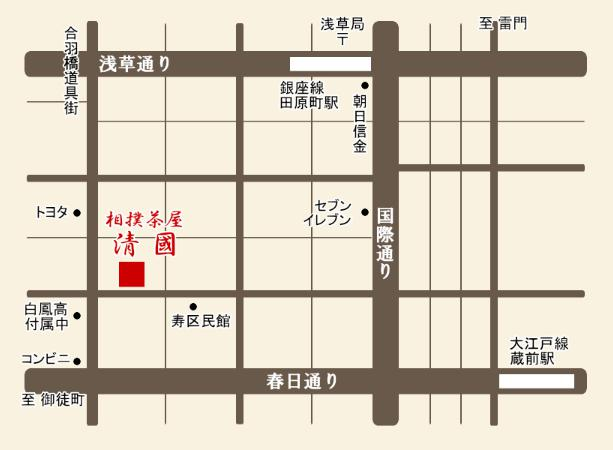 元大関清國 ちゃんこ屋