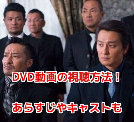 日本統一dvd1 29巻の動画を無料視聴する方法は あらすじやキャスト 気になるスコープ