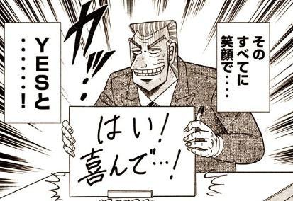 アニメ中間管理録トネガワ あらすじ