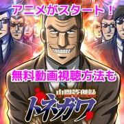 アニメ中間管理録トネガワ