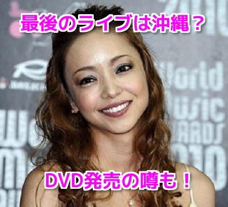安室奈美恵最後のライブ